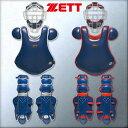 【送料無料】 2018年モデル ゼット ZETT 軟式キャッチャー防具4点セット マスク・プロテクター・レガーツ・ケース BL308 2色展開