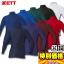 カタログ外限定品 ZETT ピタアン� ーシャツ ハイネック・長袖フィットアン� ーシャツ BO908 9色展開 学生野球 ジュニアサイズも対応