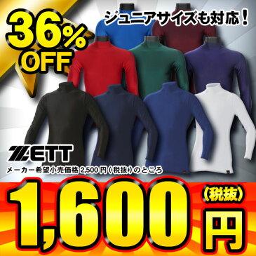 36%OFF カタログ外限定品 ZETT ピタアンダーシャツ ハイネック・長袖フィットアンダーシャツ BO908 9色展開 学生野球 ジュニアサイズも対応