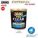 SAVAS ザバス スポーツショップ限定 クリアプロテインホエイ100 840g(約40食分) SAVAS-CJ1308
