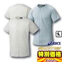 アシックス 一般 野球 スクール ゲームシャツ 二色展開 BAS011【SP0901】