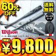 【送料無料】 54%OFF 2015年モデル ウィルソン 少年硬式ボーイズリーグ小学部用バット ディマリニ・ヴァーサス WTDXJBNVS【SP0901】