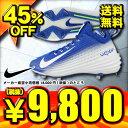 45%OFF 【送料無料】 2015年モデル ナイキ Nike 野球用金具スパイク/埋め込み式 ルナヴェイパー トラウト 654853-417