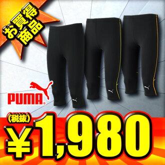 彪馬 3 / 4 輕型壓縮褲 / 緊身褲 901430 3 色