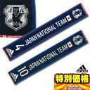 アディダス サッカー日本代表 タオル 番号入り【SP0901】