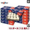 新軟式野球ボール ナガセケンコー M号(一般・中学生向け) メジャー検定球 10ダース