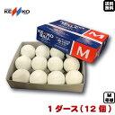【送料無料】即納可能 新軟式野球ボール ナガセケンコー M号(一般・中学生向け) メジ