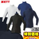カタログ外限定品 ZETT ピタアン� ーシャツ タートルネック・長袖フィットアン� ーシャツ BO908TX 4色展開 学生野球対応