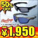 50%OFF ローリングス Rawlings パフォーマンス サングラス RAWLINGS23 RAWLINGS24 2色展開【SP0901】