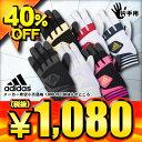 40%OFF 2016年モデル アディダス Adidas 守備用手袋 アディダスBASIC フィールディンググローブ BIS29 6色展開