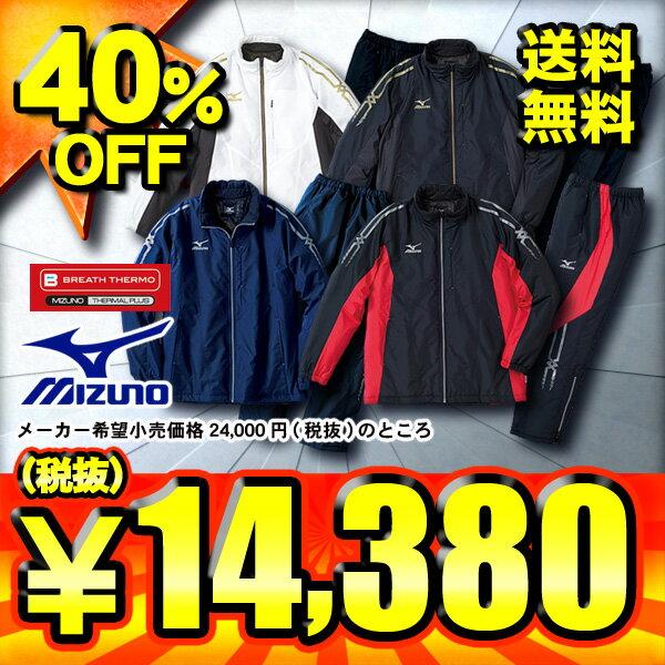 【送料無料】 40%OFF ミズノ Mizuno ウィンドブレーカー上下セット 中綿ウォーマーシャツ&パンツ シャツ:32JE4530□□ パンツ:32JF4530□□ 4色展開