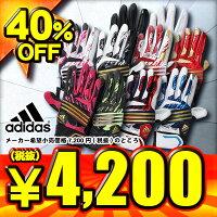 40%OFF 2015年モデル アディダス Adidas バッティング手袋両手用 アディダスプロフェッショナル バッティンググローブ KBK33 10色展開の画像
