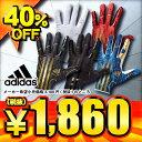 40%OFF 2015年モデル アディダス Adidas 守備用手袋 プロフェッショナルフィールダーグローブ 片手用 KBK35 5色展開