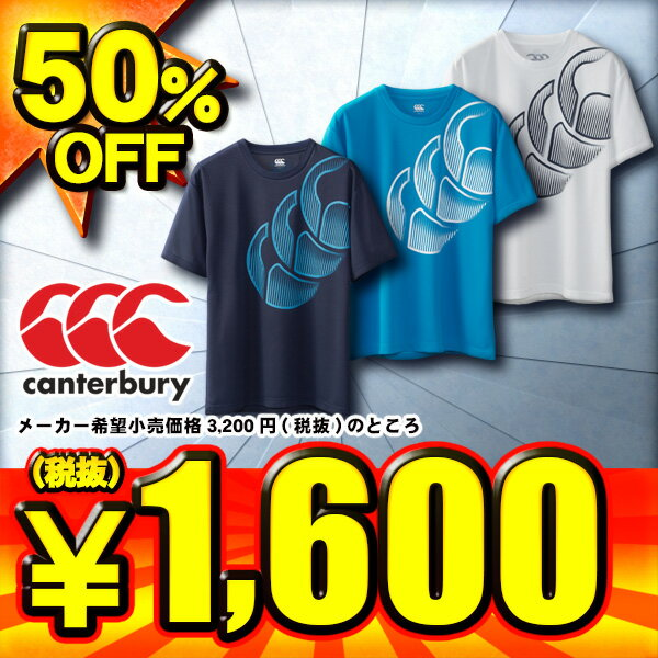 50%OFF カンタベリー canterbury メンズ半袖Tシャツ フレックスクールTシャツ RA36402 3色展開【SP0901】