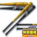 アシックス 中学硬式金属バット ゴールドステージ スピードテックQR SF ライトバランス BB8739【SP0901】