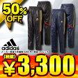 50%OFF アディダス Adidas Professional ジュニア用 ウィンドパンツ JED40 2色展開【SP0901】