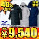 40%OFF 【送料無料】 2014年秋冬モデル ミズノ Mizuno ダウンコート P2JE4540 3色展開