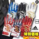 アディダス Adidas ジュニア用バッティング手袋 両手用 Jrバッティンググラブ ETY48 4色展開