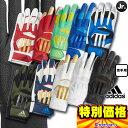2018年モデル アディダス Adidas バッティング手袋 少年用/一般用 5Tバッティンググラブ ETY50 10色展開