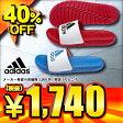 40%OFF 2015年モデル アディダス Adidas スポーツサンダル ヴォルーミックス M B36049 B36051 2色展開