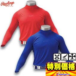 こだわりの<strong>イチロー</strong>選手モデル ローリングス 長袖ミドルフィットアンダーシャツ BRD-51 5色展開