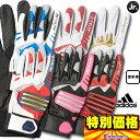 アディダス ジュニア用バッティング手袋 両手用 5TOOLS バッティンググローブKIDS DMU58 6色展開 【SP0901】