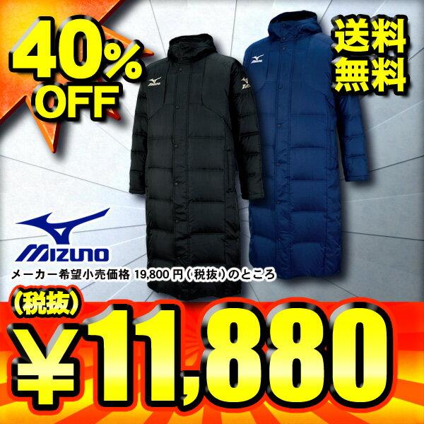 【送料無料】 40%OFF 2015-2016年モデル ミズノ Mizuno ロングダウンコート 32JE5660 2色展開