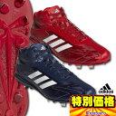 アディダス Adidas 野球用金具スパイク アディゼロT3MID CQ1259 CQ1260 P革 縫いP加工不可 2色展開