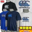 カンタベリー フレックスクール コントロール Tシャツ 4色...