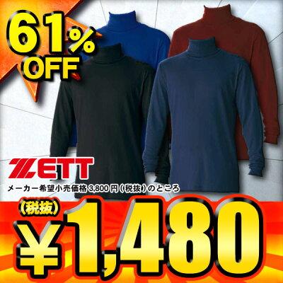 61%OFFZETTゼット一般用タートルネック長袖アンダーシャツBO8664色展開【SP0901】