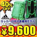 【送料無料】40%OFF サッカー日本代表モデル リュック 2016年モデル アディダス Adidas バックパック OPSギア 26L BIP83-AP2078