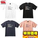 2020年モデル カンタベリー ラグビーウェア ティーシャツ/Tシャツ メンズ RA30088