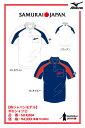 入荷しました!頑張れWBC! 侍JAPAN 侍ジャパンモデル 日本代表 ポロシャツ2 2色展開 52HG894