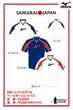 入荷しました!頑張れWBC日本代表! 侍JAPAN 侍ジャパンモデル 日本代表ベースボールシャツ2 3色展開 52LB894