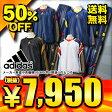 【送料無料】 50%OFF アディダス adidas Professional Vネック ウィンドジャケット長袖上下セット AH461 AG895 4色展開【SP0901】