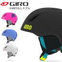 GIRO ジュニア スキーヘルメット LAUNCH ジロ ラウンチ プロテクター 子供用 ※MIPSなしモデルです