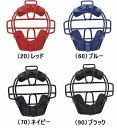 エスエスケイ 硬式少年用マスク SSK-M5300 (70)ネイビー (90)ブラック (20)レッド (60)ブルー