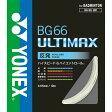 ヨネックス BG66アルティマックスチーム100 YNX-BG66UM1 (430)メタリックホワイト