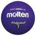 モルテン(Molten) ドッジボール2号球 紫
