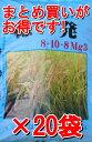 稔一発水稲専用元肥一発肥料水稲にはこれだけ!8-10-8Mg3正味20kg20kg×20袋