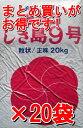 コーボしき島9号水稲専用有機入り複合肥料9-6-6正味20kg20kg×20袋05P20Nov15