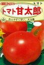 トマト種トマト甘太郎作りやすく甘い、大玉種