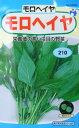 モロヘイヤ種モロヘイヤ栄養価の高い注目の野菜