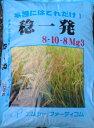 稔一発水稲専用元肥一発肥料水稲にはこれだけ!8-10-8Mg3正味20kg