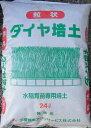 育苗培土24L粒状水稲育苗倍土育苗箱約5枚分