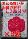 コーボしき島9号水稲専用有機入り複合肥料9-6-6正味20kg20kg×5袋05P20Nov15