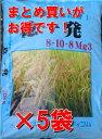 稔一発水稲専用元肥一発肥料水稲にはこれだけ!8-10-8Mg3正味20kg20kg×5袋