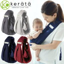 kerata 新生児 ベビースリング 成長に合わせて使える6WAY 抱っこひも 抱っこ紐 日本正規品...