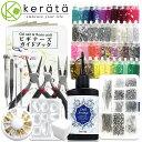 【送料無料】kerata UV レジン クラフト 112点 セット 基本道具とパーツで届いた日か
