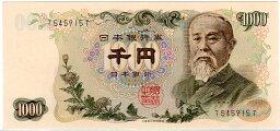 【未使用紙幣】 <strong>伊藤博文</strong>1000円 後期 記号